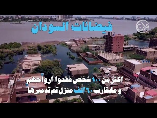 (4) أسباب وراء الفيضانات الكارثية في السودان