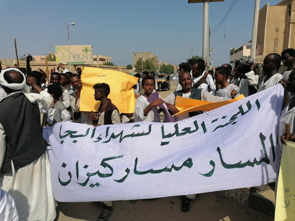 تظاهرات بشرق السودان رافضة لإتفاق جوبا