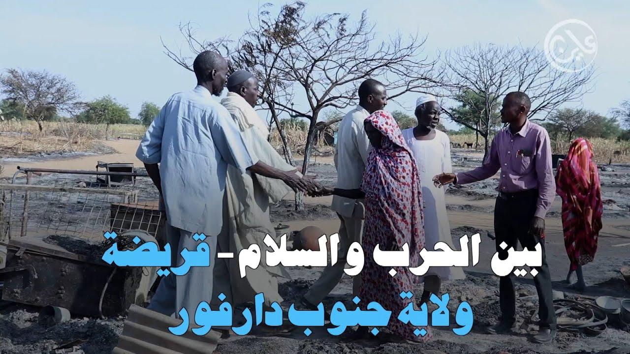 بين الحرب والسلام قريضة – ولاية جنوب دارفور