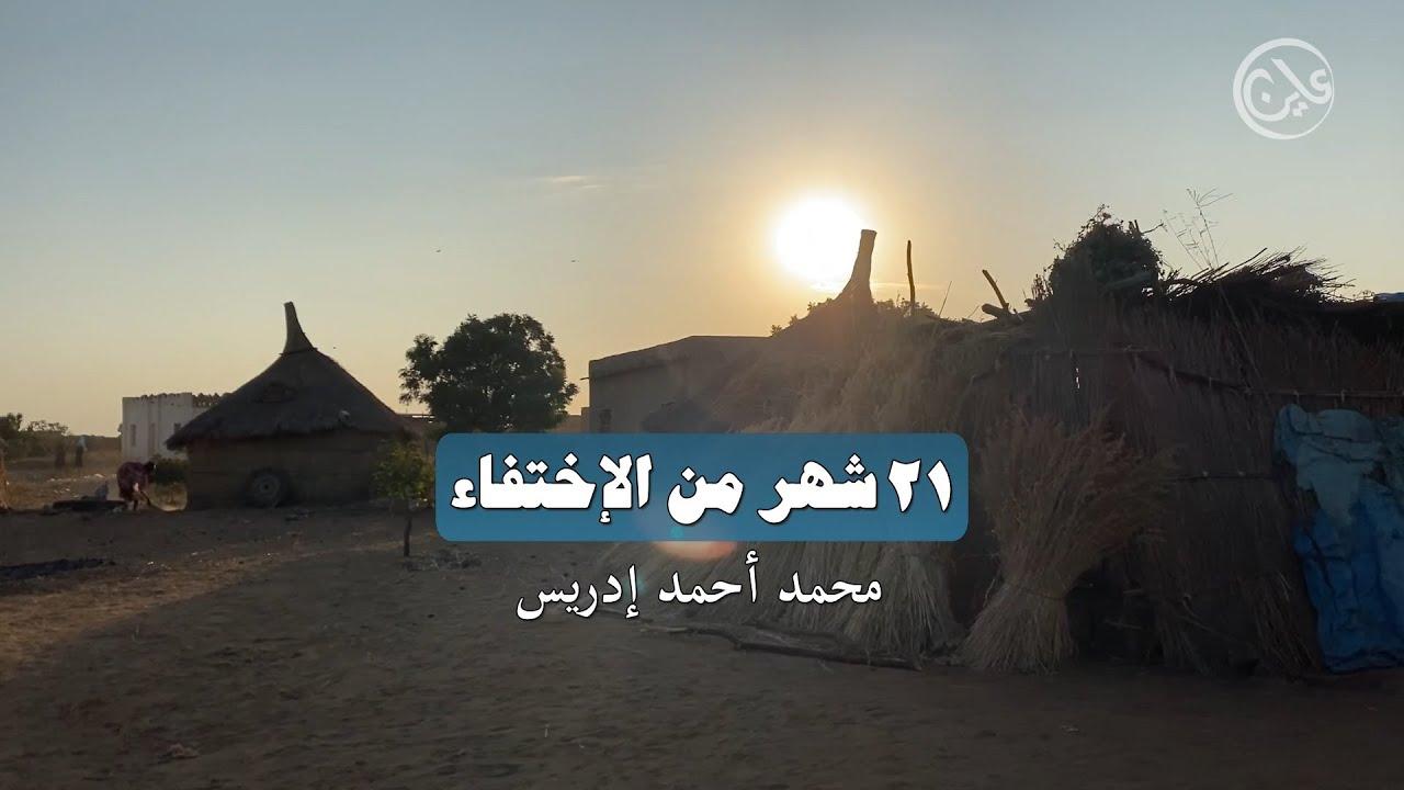 12 شهر من الاختفاء  محمد أحمد إدريس