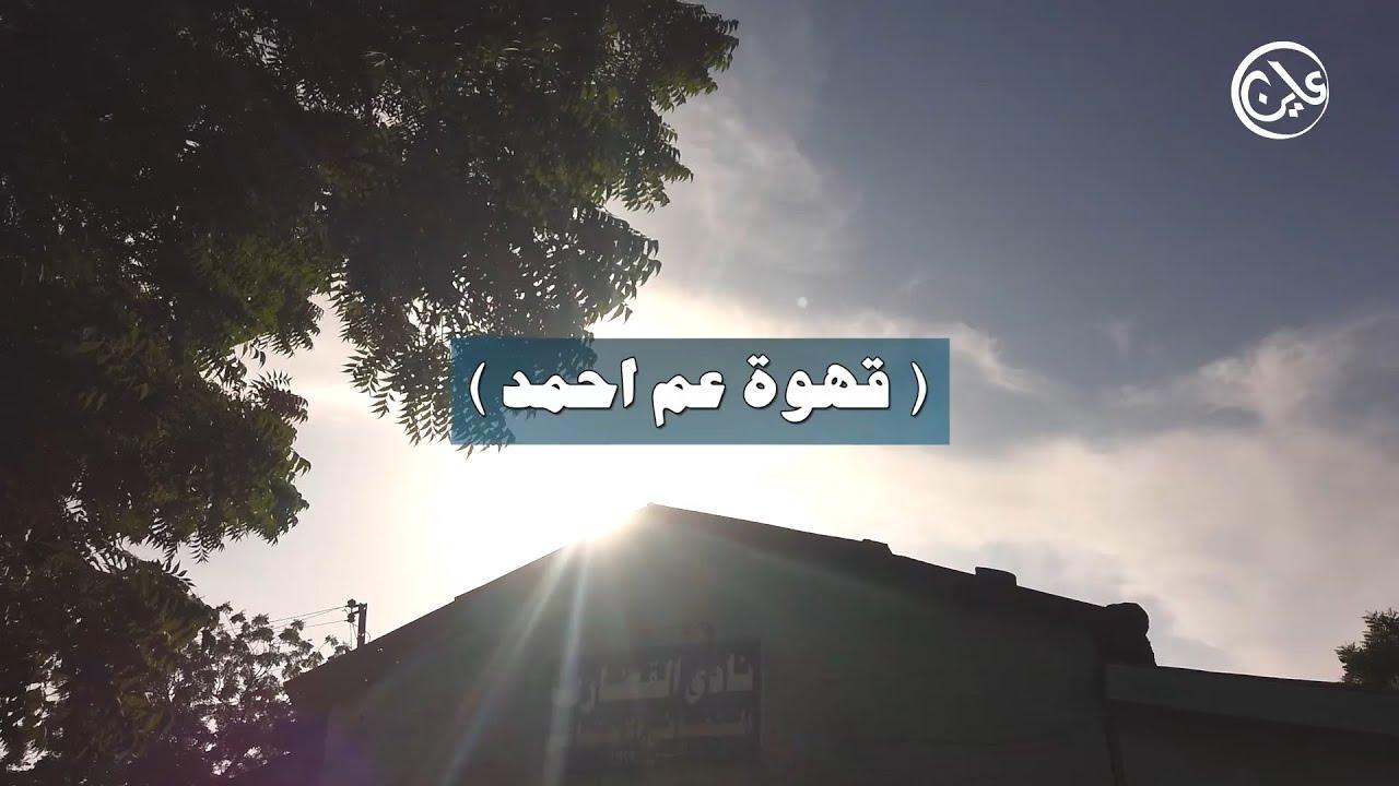 قهوة عم احمد