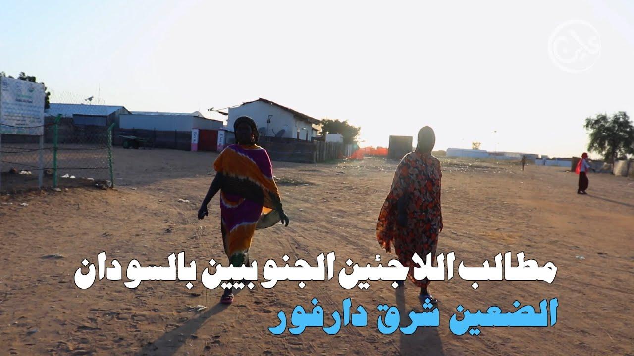مطالب الاجئين الجنوبين بالسودان  الضعين شرق دارفور