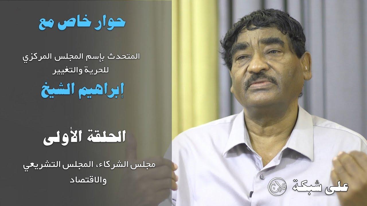 حوار خاص مع المتحدث باسم المجلس المركزي للحرية والتغيير الاستلذ / أبراهيم الشيخ