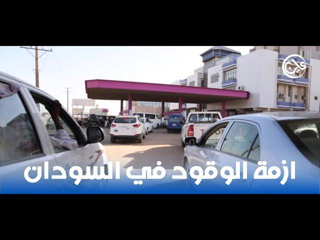 السودان: حياة قاسية على وقع زيادة أسعار الوقود