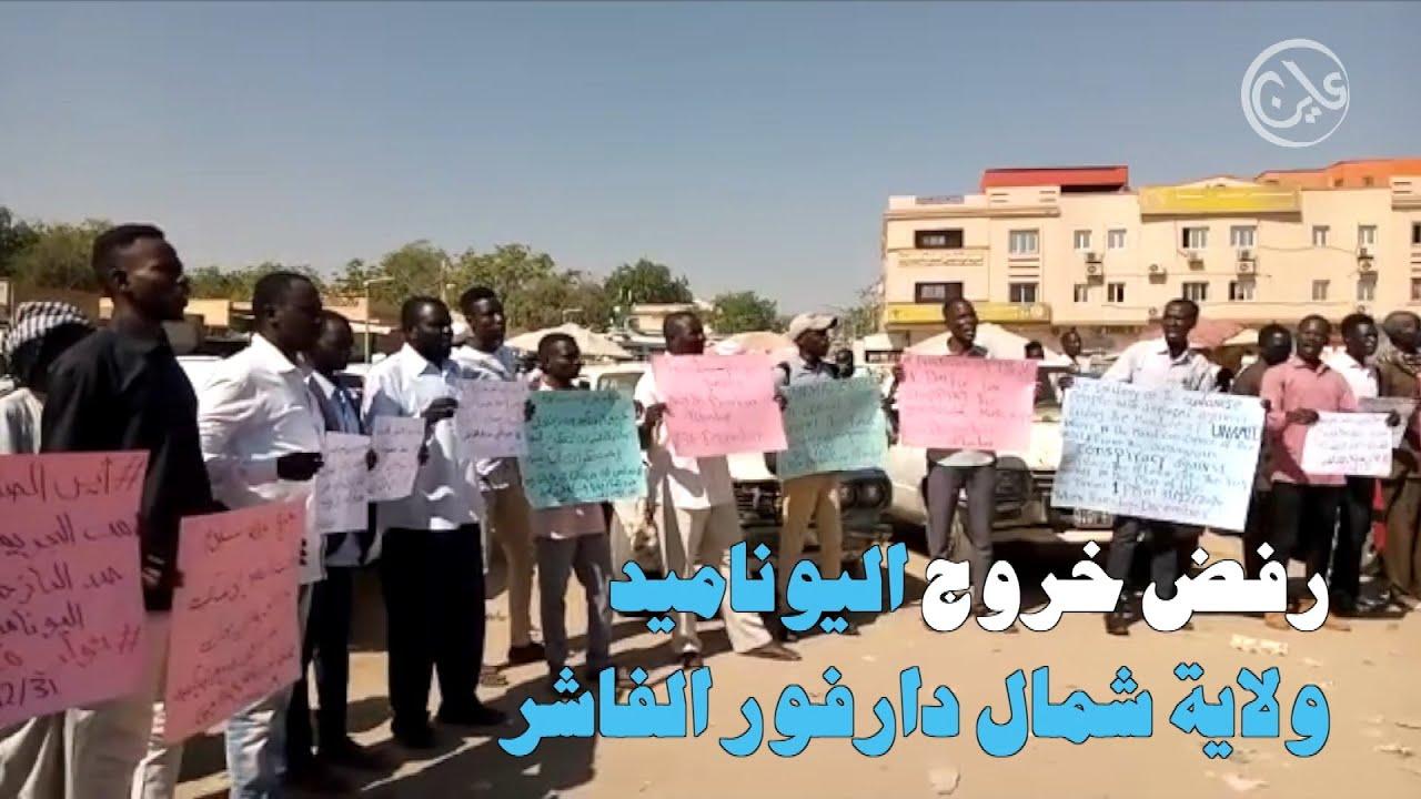 رفض خروج اليوناميد ولاية شمال دارفور