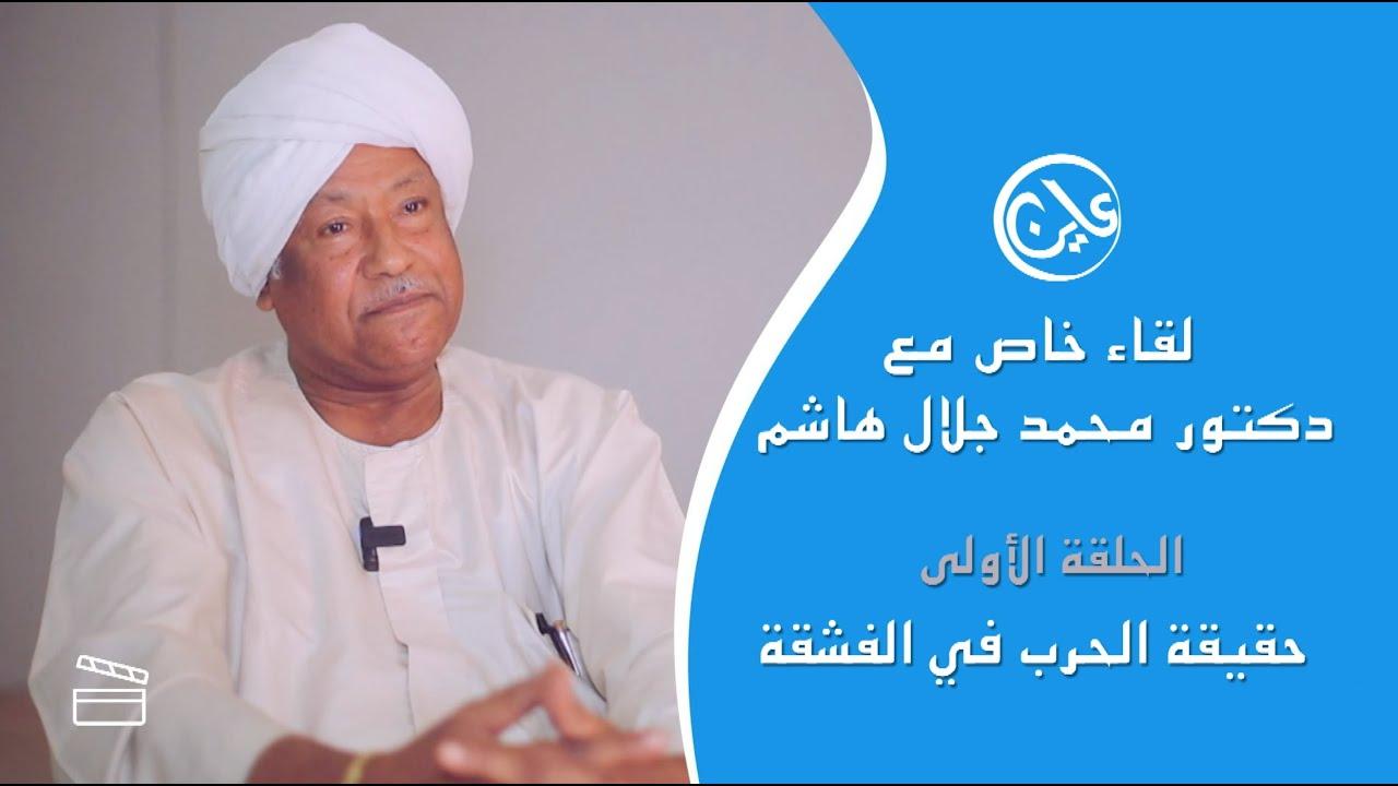 لقاء خاص مع الدكتور محمد جلال هاشم – الحلقة الاولى/ حقيقة الحرب في الفشقة