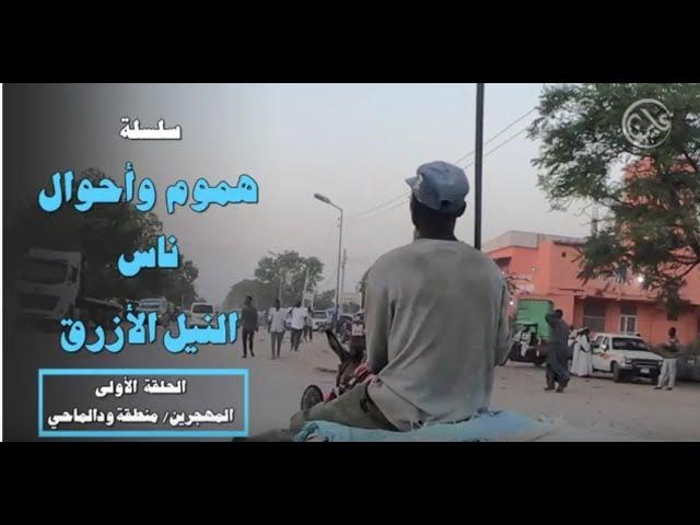 سلسلة هموم واحوال ناس النيل الأزرق