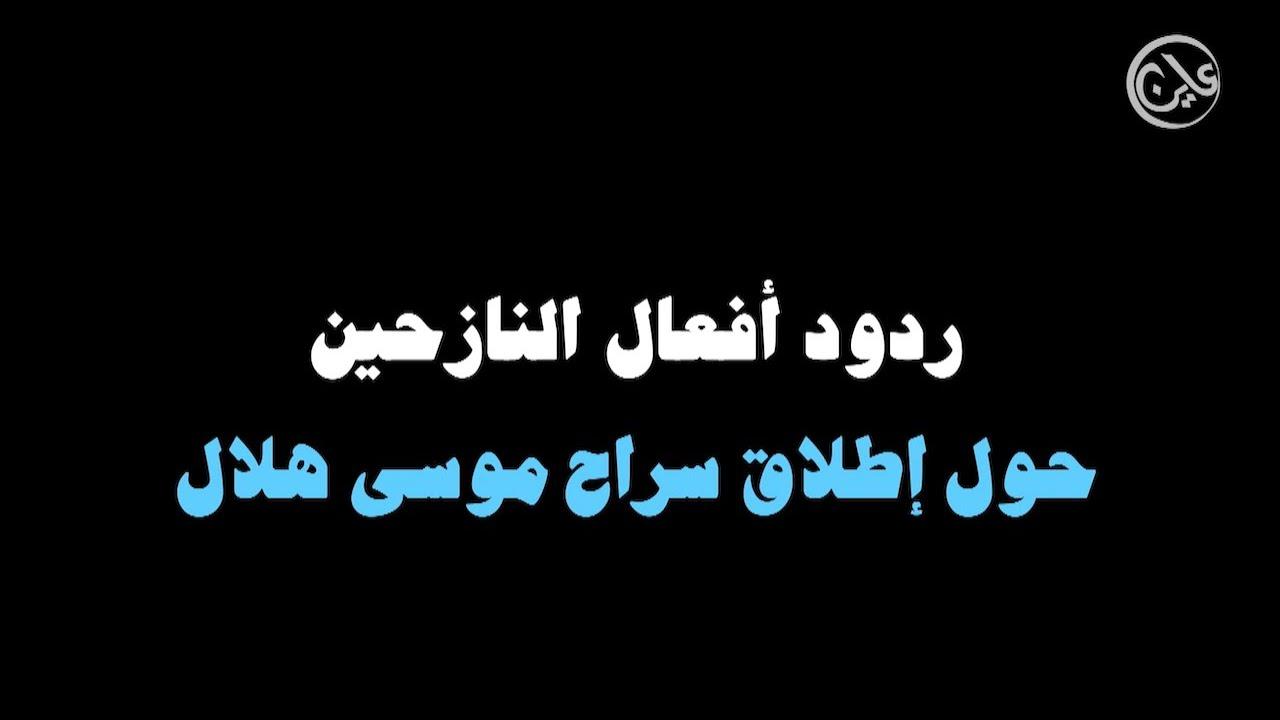 """اطلاق سراح """"موسى هلال"""".. الضحايا منسيون"""