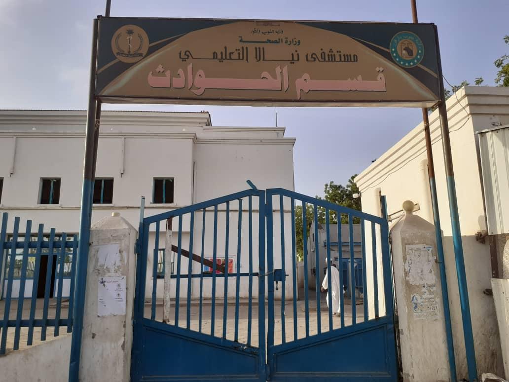 مستشفى نيالا