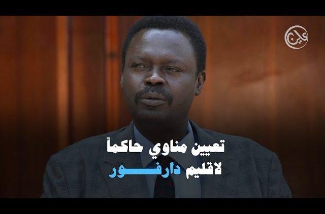 """""""مناوي"""" حاكماً لإقليم دارفور.. ماهي أبرز التحديات؟"""