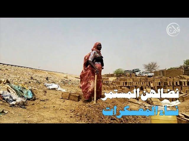 نضالهن المستمر نساء المعسكرات بدارفور
