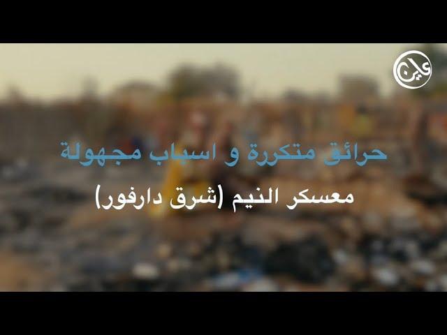 حرائق متكررة وأسباب مجهولة  معسكر النيم (شرق دارفور)