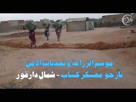 موسم الزراعة وتحديات الامن النازحين بمعسكر كساب – شمال دارفور