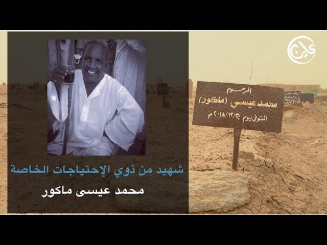 شهيد من ذوي الاحتياجات الخاصة  محمد عيسي ماكور