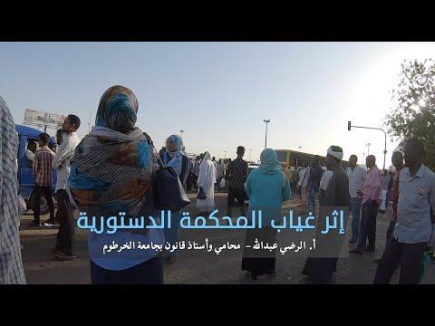 عدالة مُعطّلة.. الحكومة السودانية تتجاهل تشكبل أعلى سلطة قضائية