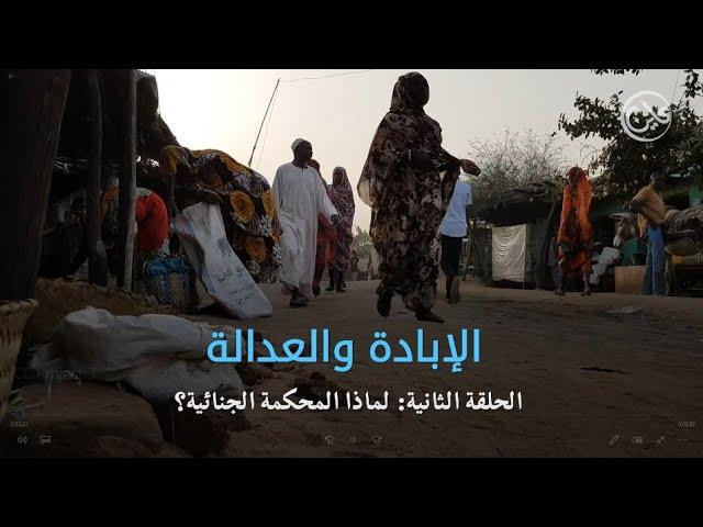 «قيد الإنتظار».. ضحايا حرب دارفور وترقب محاكمة المجرمين